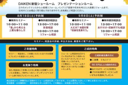 8/18・9/8にリフォーム相談会開催