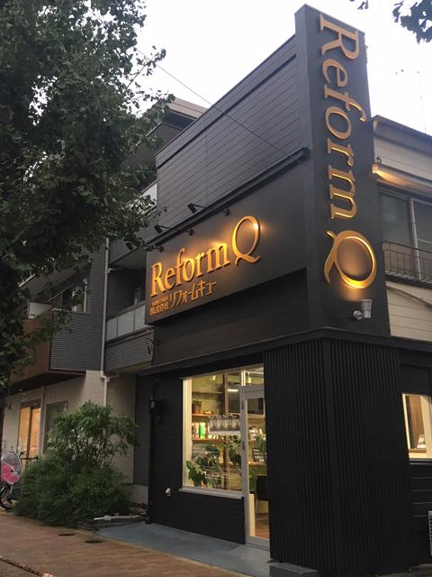 目黒通り店がオープン