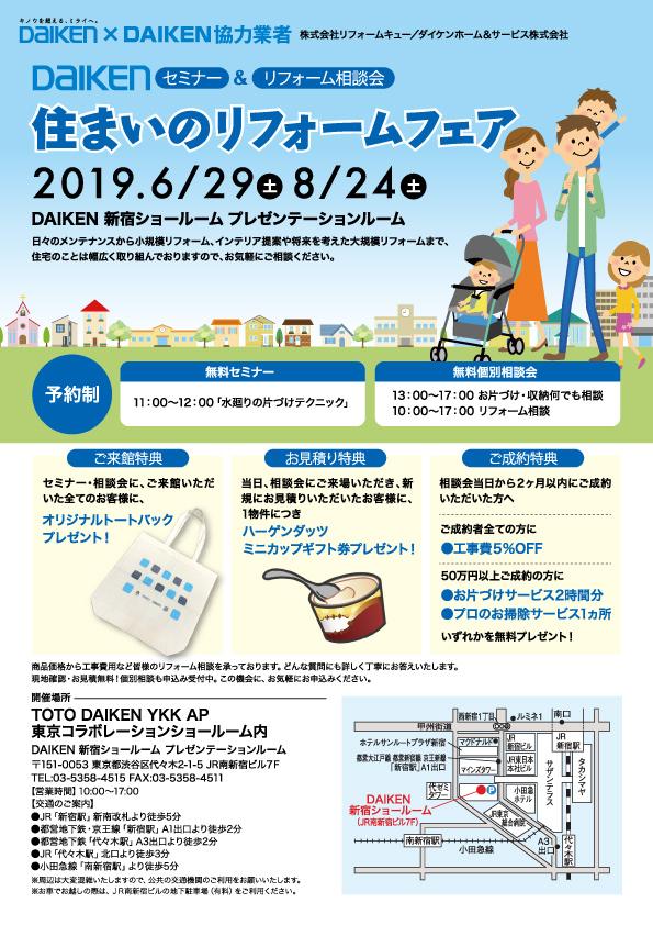 6/29・8/24にリフォーム相談会開催