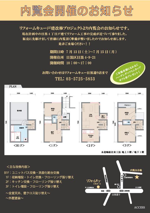 木造戸建てリノベーション内覧会開催!!